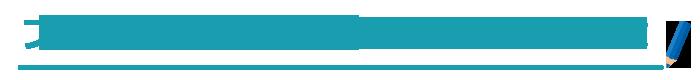 ブルーウィルのカリキュラム5つの特徴
